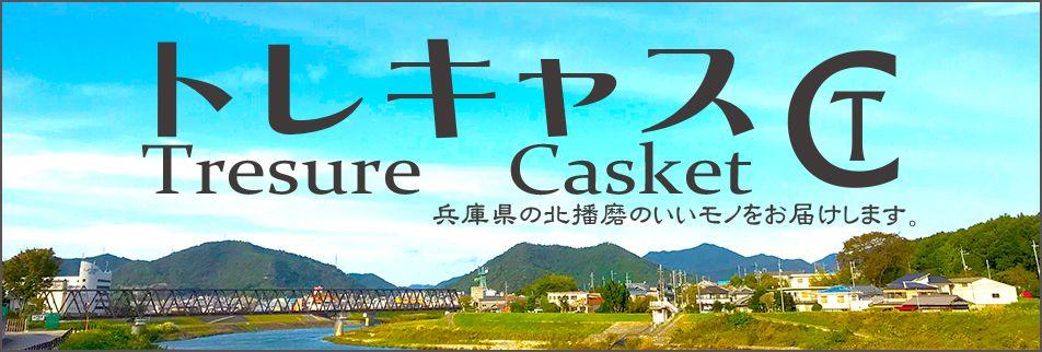 兵庫県の特産品、手作りのいいモノたくさん ネット版道の駅 「トレキャス」